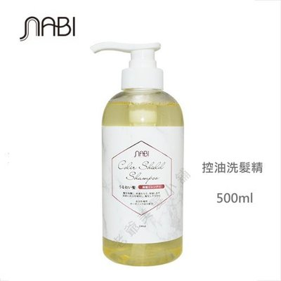 NABI 那比 光淨透 控油洗髮精 500ml