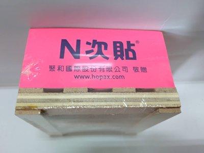 N次貼 便利貼 便條紙 文具 聚和 棧板造型 立可貼 留言紙 8.5*8.5*厚4cm