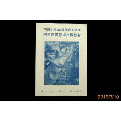 【9九 書坊】明道中學 105學年度下學期國三視覺藝術自編教材