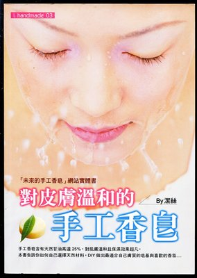 紅蘿蔔工作坊/手工香皂製作~對皮膚溫和的手工香皂