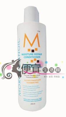 便宜生活館 【瞬間護髮】歐娜 MOROCCAN OIL  摩洛哥優油護髮素   250ml  特價1000  全新公司貨