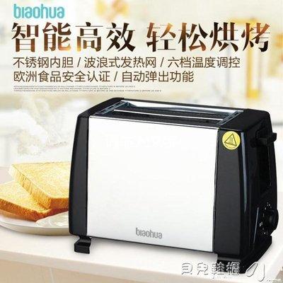 麵包機多士爐烤面包機2片全自動不銹鋼早餐吐司機土多  配烤架220V