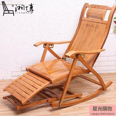 湘博竹搖椅躺椅折疊椅子老人逍遙椅成人午休懶人陽台家用搖搖睡椅 MKS【星光購物】