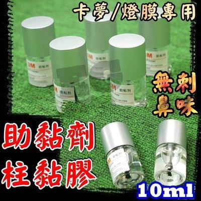 光展 3M 架橋劑助黏劑 94 Prime 10ml卡夢黏劑 燈膜黏劑 架橋劑 黏著劑 助黏 專業助黏劑