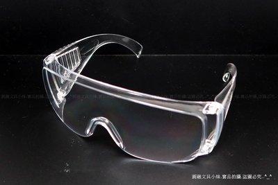 【圓融文具小妹】台灣製 含稅 MIT 防疫眼鏡 防護眼鏡罩 護目鏡 防霧 防塵 加厚 高透光 不頭暈 多項SGS認證