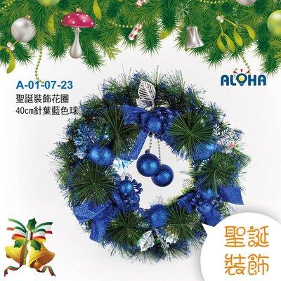 led聖誕樹批發【A-01-07-23】聖誕裝飾花圈40cm針葉藍色球  聖誕燈串/耶誕盆栽/聖誕鈴鐺/雪人襪子禮物