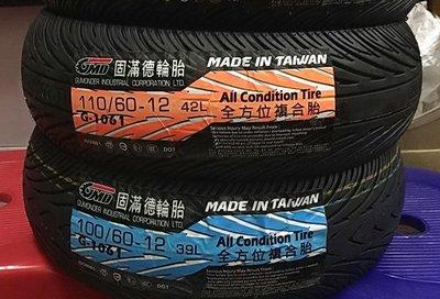 【阿齊】GMD 固滿德輪胎 G1061 G-1061 100/60-12 110/60-12 全方位複合胎 GOGORO