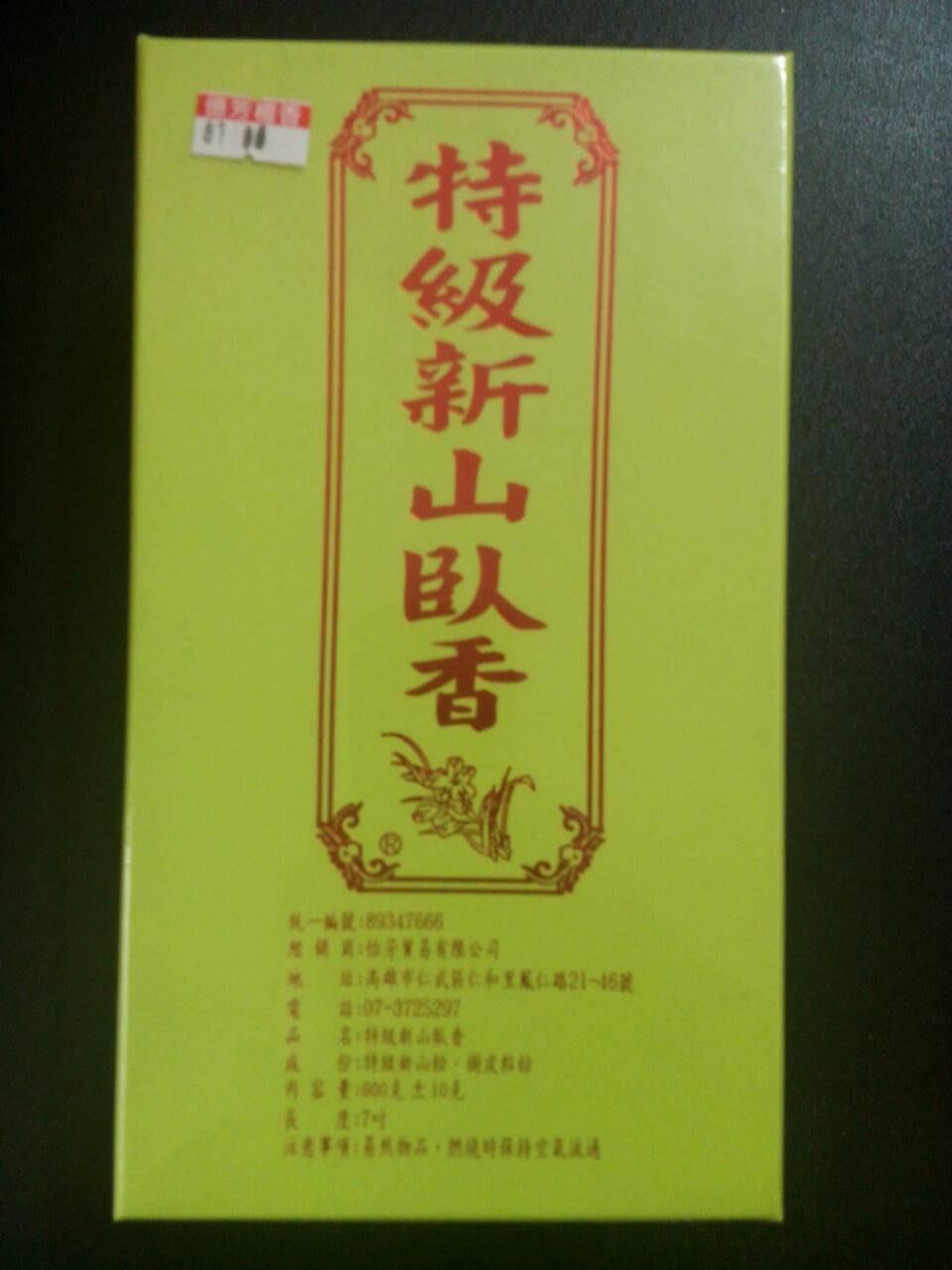 特級新山臥香(1斤裝)