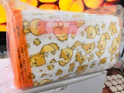 @怪獸本舖@藤花科技 台灣製🇹🇼10入。橘邊柴犬狗狗卡通成人菲凱樂兒童防護口罩。非醫療。國旗