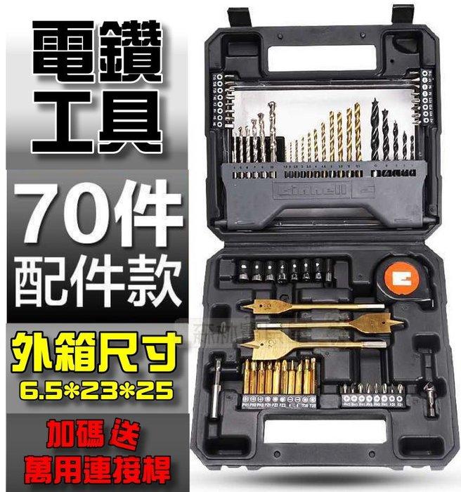 森林寶貝屋~現貨~電鑽工具~70件配件款~套筒~鑽尾~螺絲起子套組~六角套筒~工具套組~電鑽工具~工具箱~送萬用連接桿