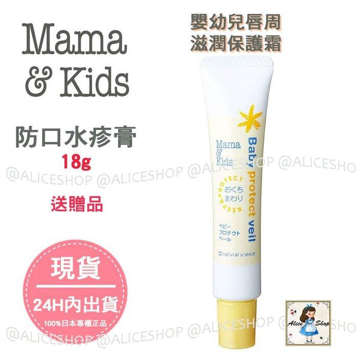 Alice Shop【日本現貨/送贈品】Mama&Kids 嬰幼兒唇周滋潤保護霜 防口水疹 18g