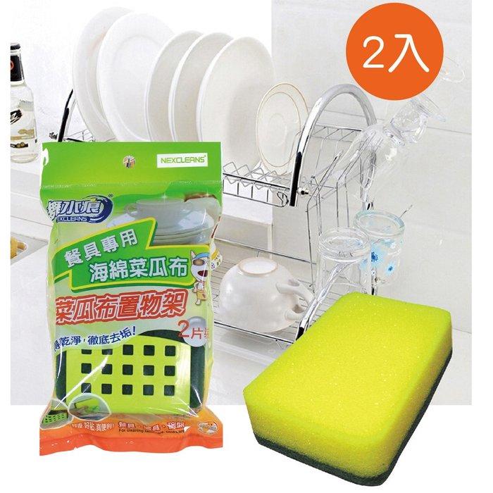 【㊣Rocktone】RT-K9611舞水痕餐具專用海綿菜瓜布-菜瓜布置物架