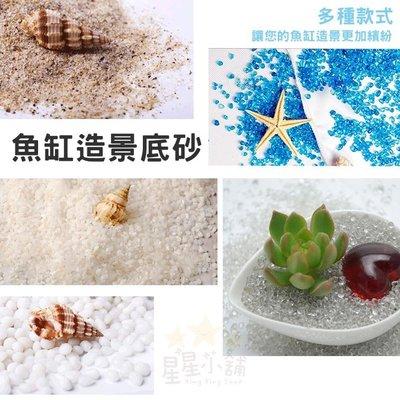 現貨 水族 裝飾 水族裝飾 造景 底砂 沙子 魚缸石 玻璃石 園藝造景石 底石 石頭