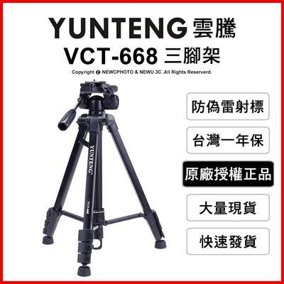 【薪創台中】免運 雲騰 YUNTENG VCT-668 便攜三腳架 承重3kg 鋁合金 四節 旋轉手柄 相機腳架