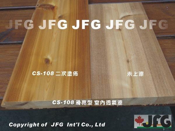 【JFG 木材】CS-108室內透氣漆】~滑亮型~ 木工裝潢 鄉村風 木材 木器漆 木板 BASF Sikkens