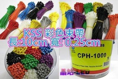 台灣製 晶站 KSS CPH-200 彩色束帶 / 尼龍 束線帶 / 紮線帶(UL合格)100mm*2.5mm