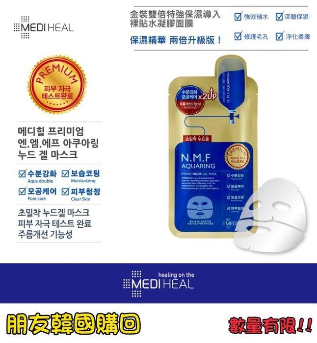 【美好屋OK House】韓國 MEDIHEAL美迪惠爾-可萊絲 高效特強保濕導入面膜/2UP/凝膠面膜/黃金升級版