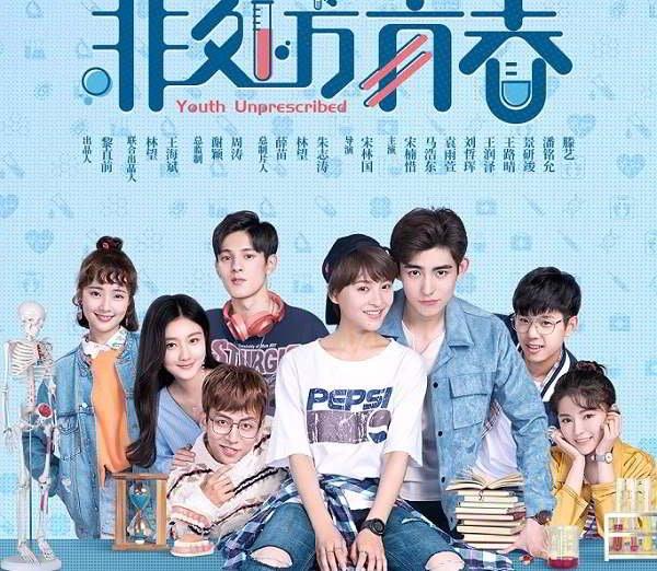 [陸劇代購] 非處方青春(2020)(宋楠惜 馬浩東)(高清5碟盒裝)即將到貨