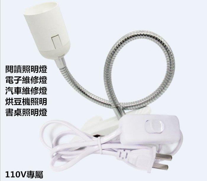 110v電壓專用/夾式軟管蛇燈 萬向燈 4顆LED聚光照明燈 電子維修焊接閱讀照明燈/體積小,夾式/不佔用空間.高亮聚光
