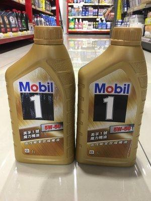 ((內湖改裝技研))  機油 美孚 魔力 5W-50 SN  全 1L SN  整箱價(12瓶)