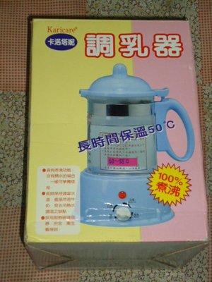 卡洛塔尼 調乳器(與喜多同製造廠商).....可調整溫度&煮開水