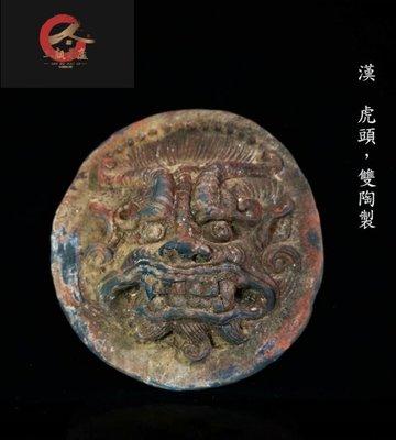 【三顧茅廬】古文物 漢~應該稱之為虎頭,屬明器,雙陶製