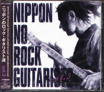 K - Nippon no Rock Guitarist tachi Vol.3 - 日版 - NEW