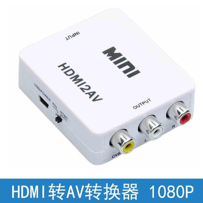 hdmi線線材轉接頭HDMI轉AV轉換器 avI轉HDM線HDMI轉電視AV線 HDMI轉CVBS連接線19927