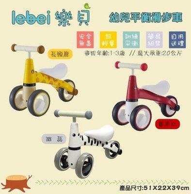 lebei 樂貝幼兒平衡滑步車-長頸鹿 新竹市
