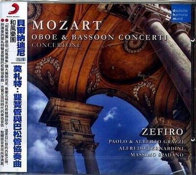 莫札特:雙簧管與巴松管協奏曲 Mozart:Oboe And Bassoon Concerti / 貝爾納迪尼 / 88697924082