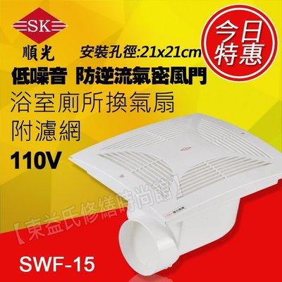 SWF-15 舒適家 順光 浴室用通風機 換氣機 附濾網【東益氏】售暖風乾燥機 通風扇 吊扇 換氣扇 排風扇