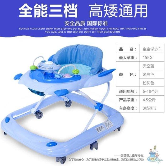 學步車嬰兒童學步車6-7-18個月多功能防側翻帶音樂可折疊寶寶安全學行車