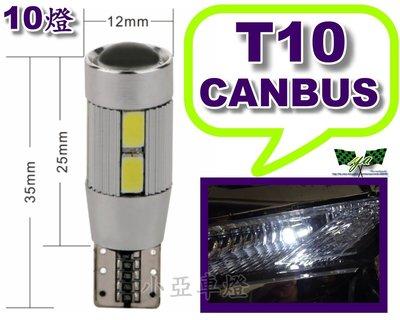 小亞車燈*全新超亮金鋼狼 T10 CANBUS解碼 LED燈泡 10燈晶體 A1 A3 A4 A5 A6 A8 Q3