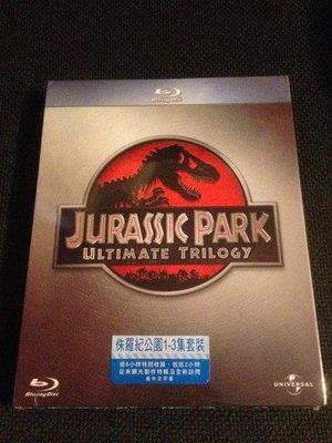(全新未拆封)侏羅紀公園 侏儸紀公園三部曲 1~3合輯套裝 藍光BD(洲立公司貨)原價2100元