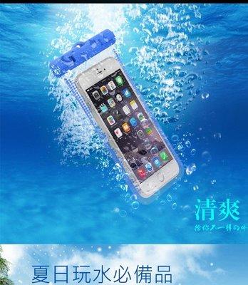 全新韓國帶回通用手機防水袋 手機防水套 防水包 手機袋 手機皮套 保護殼 防水袋