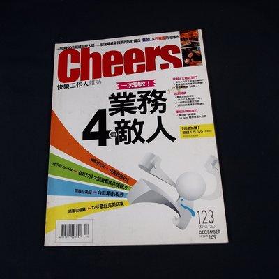 【懶得出門二手書】《Cheers 快樂工作人雜誌123》一次打敗4個業務敵人 │7成新(31Z34)