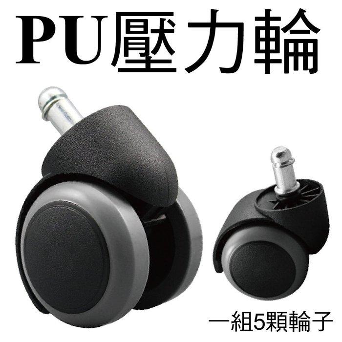【椅統天下】辦公椅專用 PU壓力輪/辦公輪