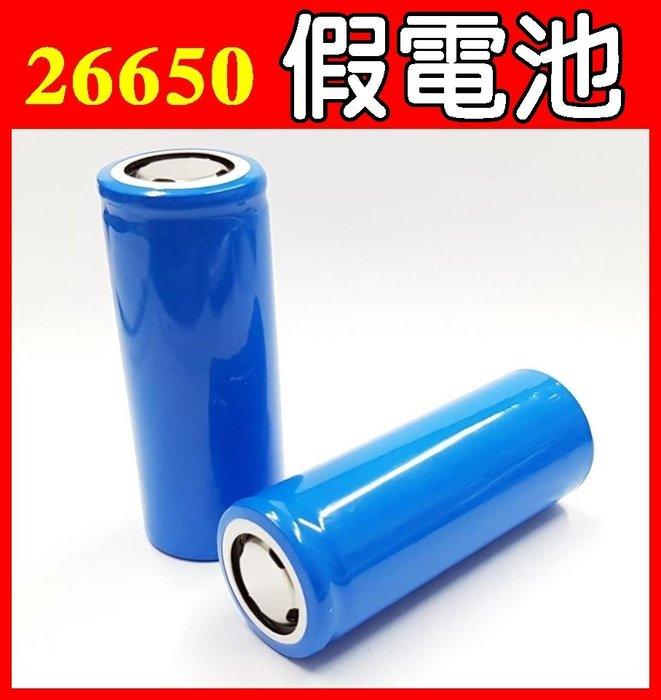 26650假電池 26650佔位筒 仿真電池 電池模型