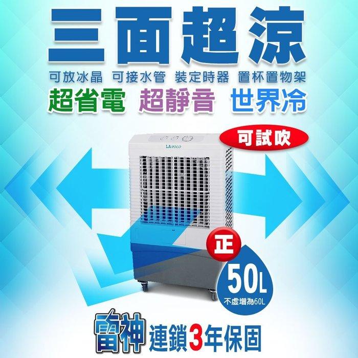 三年全保三面超涼靜音省電50L移動式冷氣水冷氣遙控定時冰冷扇lapolo LA-825RC(中和朴子可試吹)連鎖保固