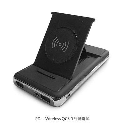 *PHONE寶*PD+Wireless-QC3.0無線充行動電源 閃電無線充即放即充 四輸出