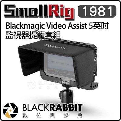 數位黑膠兔【 Smallrig 1981 Blackmagic Video Assist 5英吋 監視器提籠套組 】相機