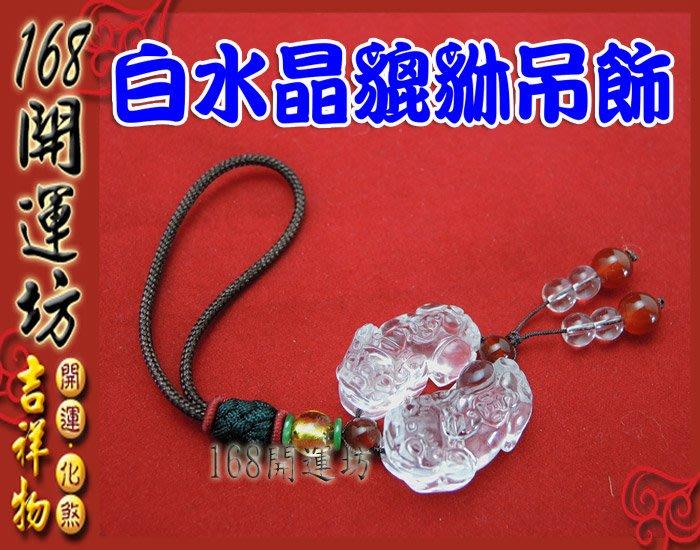 【168開運坊】貔貅吊飾系列【納財~白水晶貔貅*2隻~小~】附開光保證書/使用說明書/