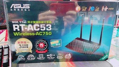 『高雄程傑電腦』華碩 ASUS RT-AC53 超值 AC750 無線雙頻路由器 光世代【實體店家】