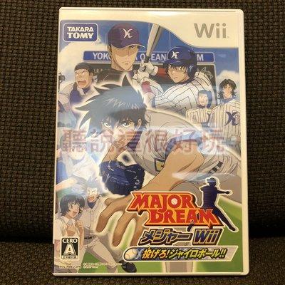 滿千免運 Wii 棒球大聯盟 投出螺旋球吧 日版 正版 遊戲 7 W850