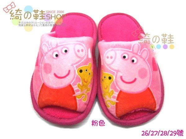☆綺的鞋鋪子☆新款上市【佩佩豬】PG00 粉色 45 粉紅豬小妹 佩佩豬 中童 前包式保暖絨毛拖 ╭☆