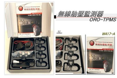 小亞車燈改裝*全新 HONDA CRV ORO TPMS W417-A 胎內 胎壓偵測器 監測器 盲塞型