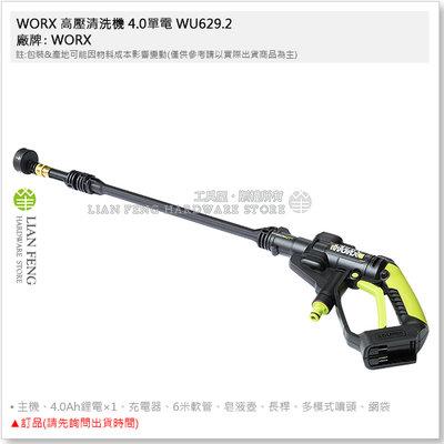 【工具屋】*含稅* WORX 高壓清洗機 4.0單電 WU629.2 威克士 20V高壓鋰電清洗機 水槍 洗車機 洗車槍