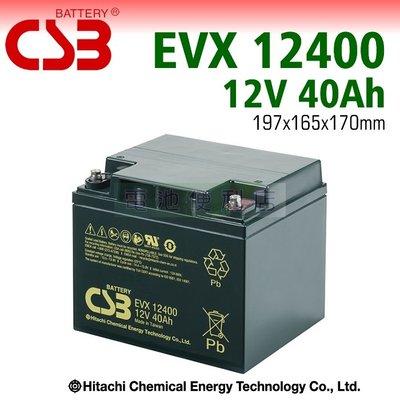 [電池便利店]日立化成 CSB EVX 12400 12V 40AH  深循環電池 公司貨全新品
