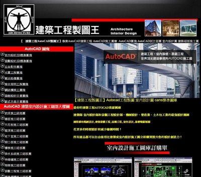 【建築工程AutoCAD製圖王】專業AutoCAD建築工程 AutoCAD施工圖庫  AutoCAD圖塊 AutoCAD