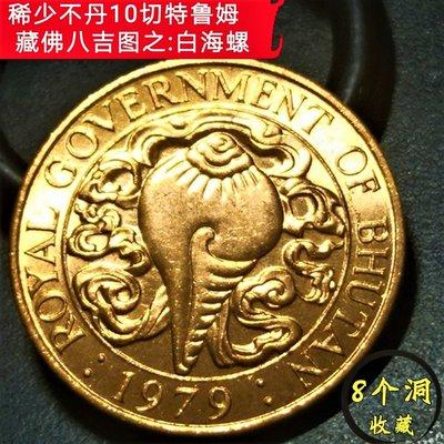 【亞洲】不丹白海螺1979年 單枚 小硬幣